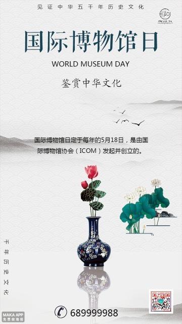 古风国际博物馆日公益文化宣传创意海报