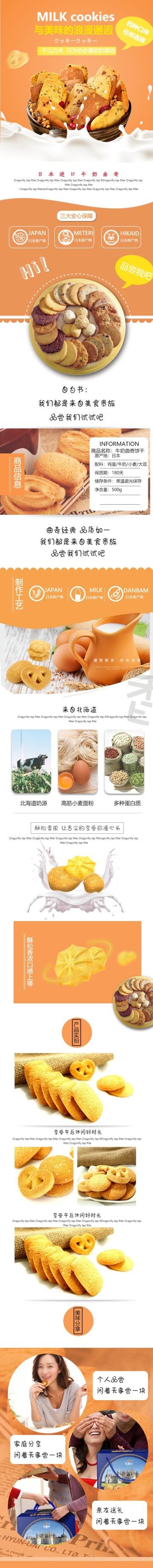 清新简约百货零售美食零食进口饼干促销电商详情页