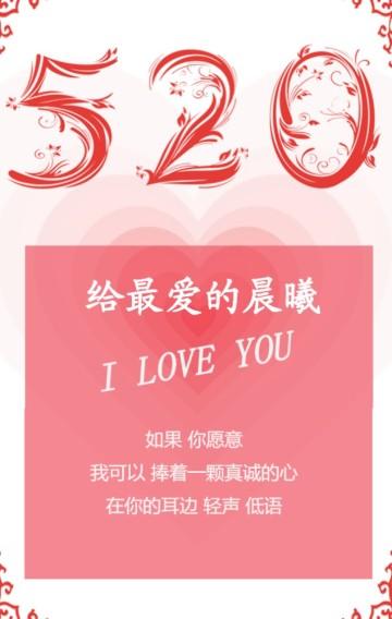 520,520告白、520相册、求婚、情侣相册、520特惠活动,情人节