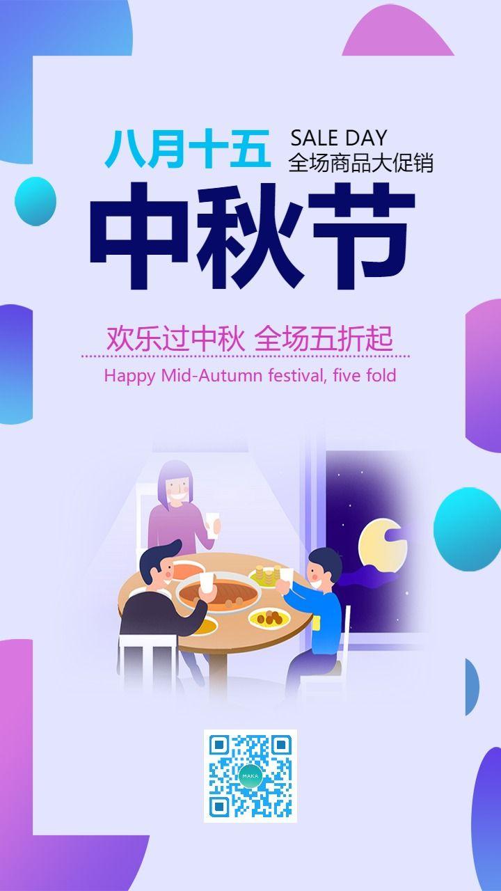 简约清新中秋节商城促销