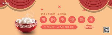 简约大气元宵佳节闹元宵banner模版