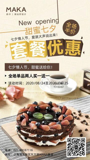 七夕节蛋糕甜点餐饮行业情侣套餐促销活动手机宣传海报