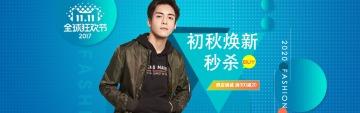 双十一狂欢节初秋焕新时尚潮流男装满减电商banner