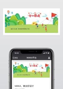 国庆节卡通风微信公众号头条封面节日宣传模板