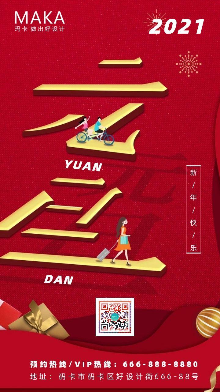 红色简约大气元旦节日宣传手机海报