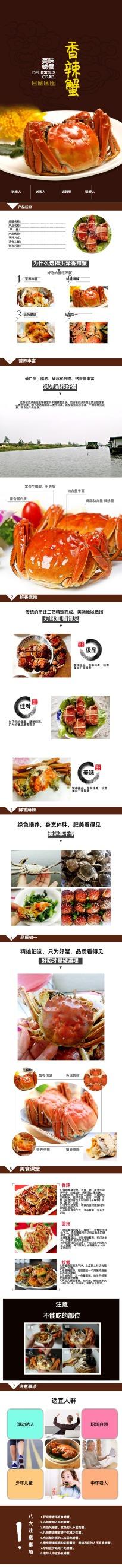 中国古典简约螃蟹海鲜电商详情图