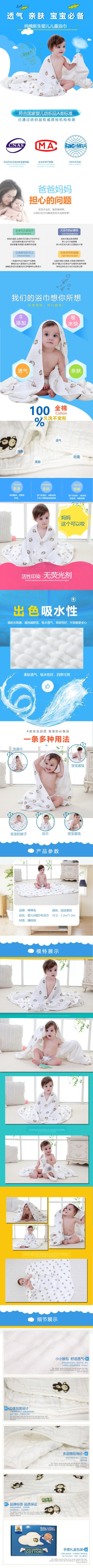 简约透气儿童浴巾电商详情页