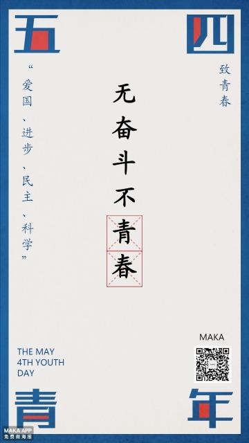 五四青年节海报54青年节红蓝奋斗海报