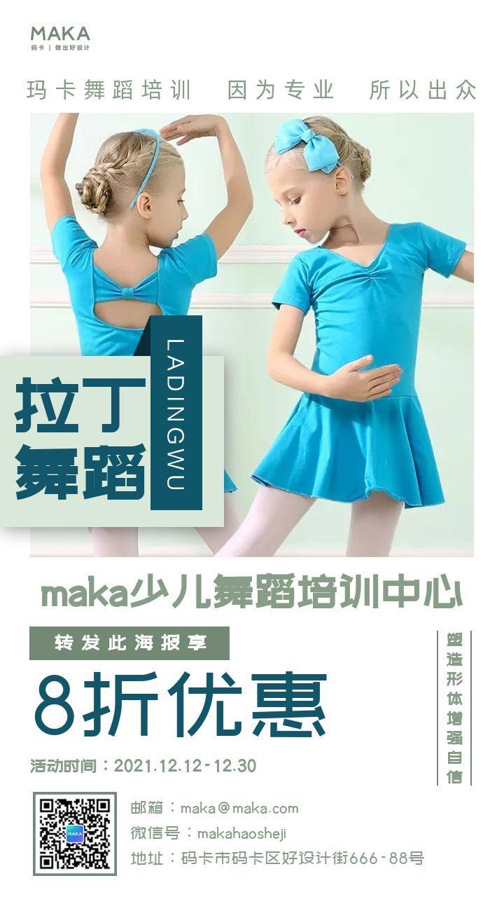 少儿舞蹈培训拉丁舞培训促销好价宣传海报