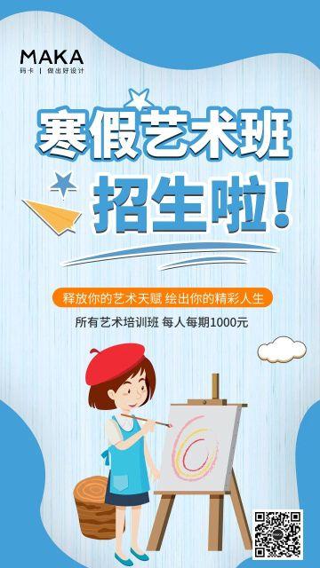 蓝色卡通扁平化寒假艺术招生宣传手机海报