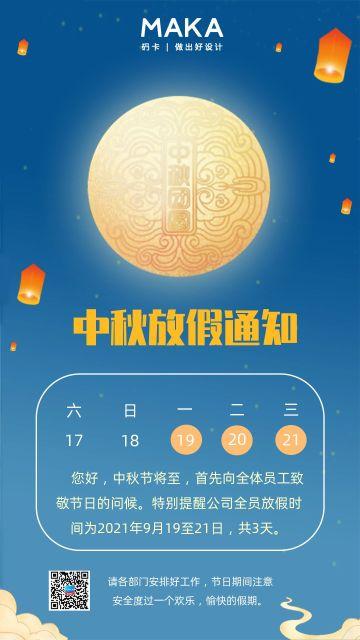 中秋节行政人事放假通知海报