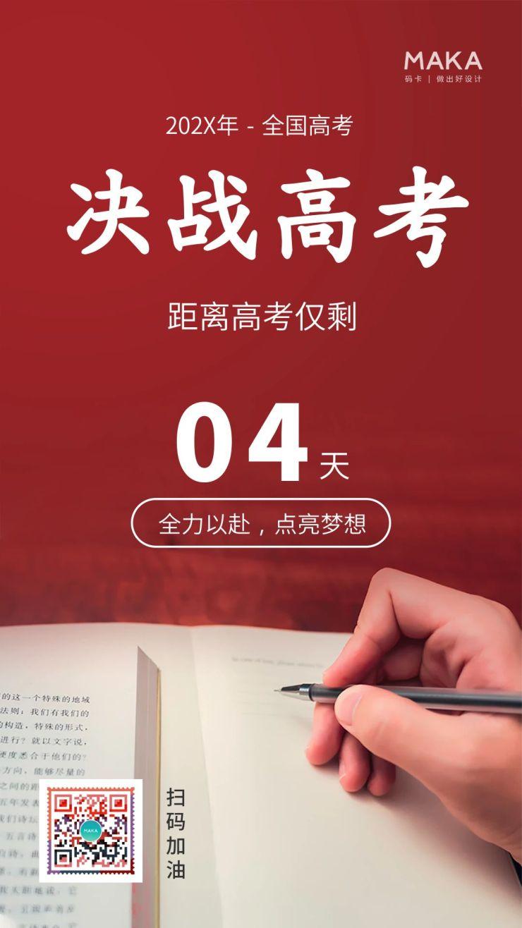 红色简约风格高考倒计时加油海报