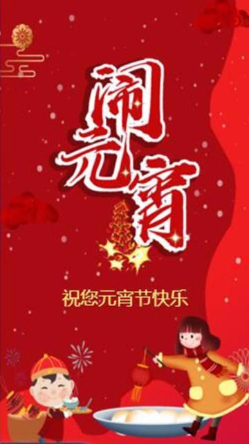 怀旧中国风公司元宵节祝福贺卡 元宵节快乐宣传