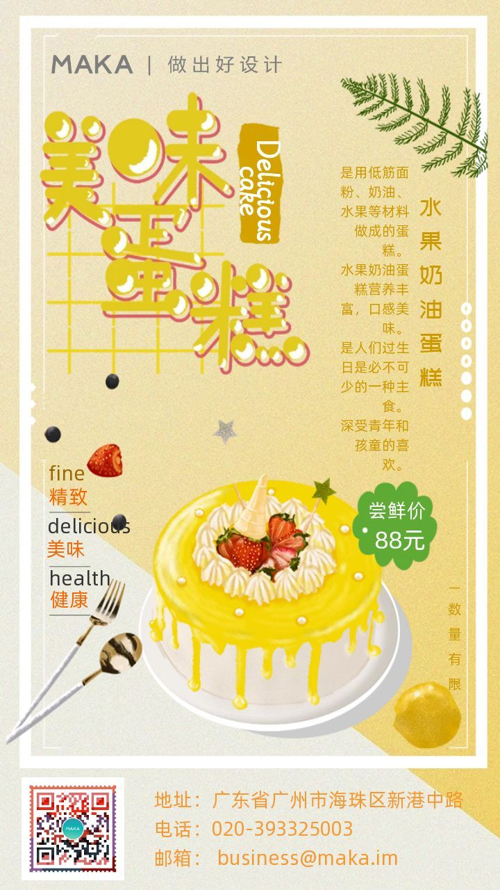 黄色扁平促销活动面包甜点手机海报