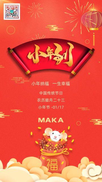 珊瑚橘小年传统节日海报