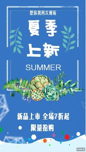 夏季上新促销海报蓝色