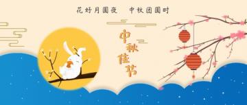 手绘卡通风中秋节节日祝福微信公众号首图