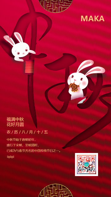红色扁平简约中秋节促销海报文化宣传海报