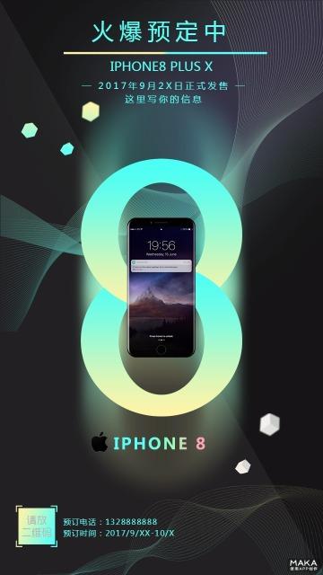 黑色时尚科技手机预售全新手机正式上市宣传海报