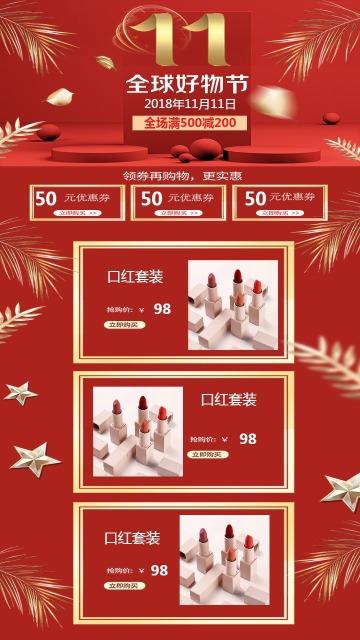 双十一/双11/11/购物节/购物促销/打折促销/
