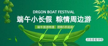 绿色扁平端午节节日宣传公众号首图
