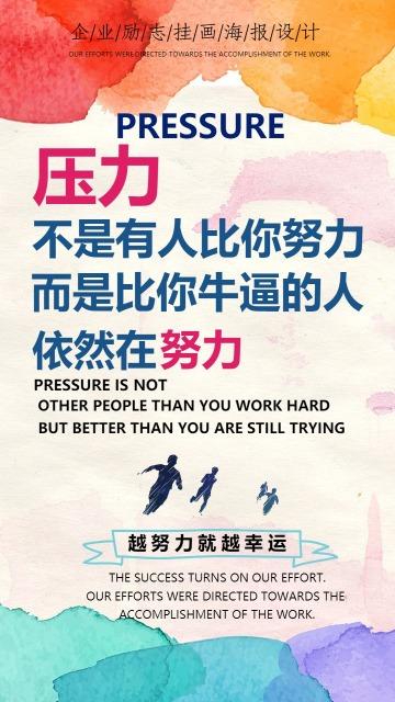 水彩背景励志企业文化压力与努力