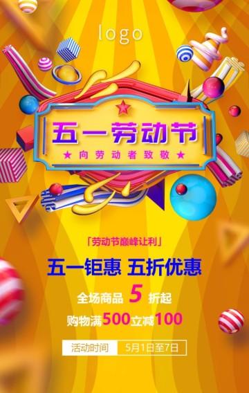 黄色时尚炫酷喜庆彩球五一劳动节宣传促销H5