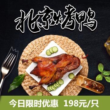 北京烤鸭百货零售食品促销简约清新电商商品主图
