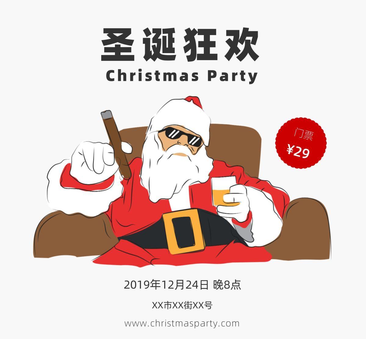 圣诞节卡通风微信朋友圈活动邀请卡