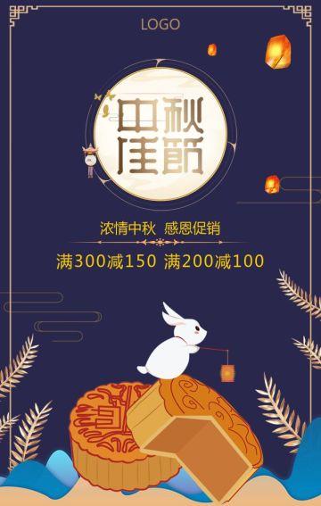 蓝色中国风中秋节月饼商城活动企业公司商场促销推广H5
