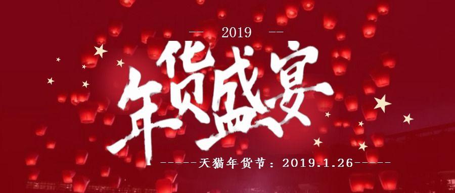 年货节过小年商家活动红色时尚扁平风公众号大图