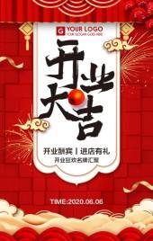 红色大气商场开业优惠活动宣传H5