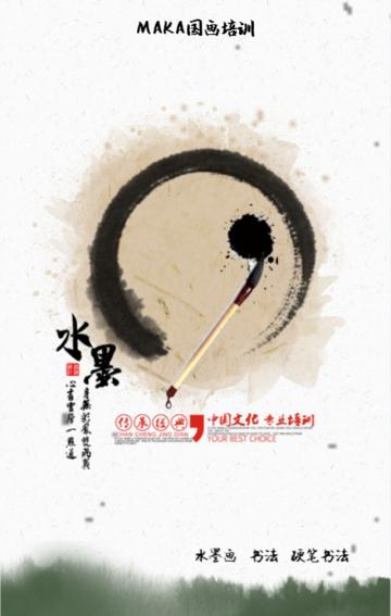 中国风美术培训班招生H5