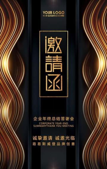 时尚炫酷黑金高端大气活动年会展会发布会答谢会邀请函