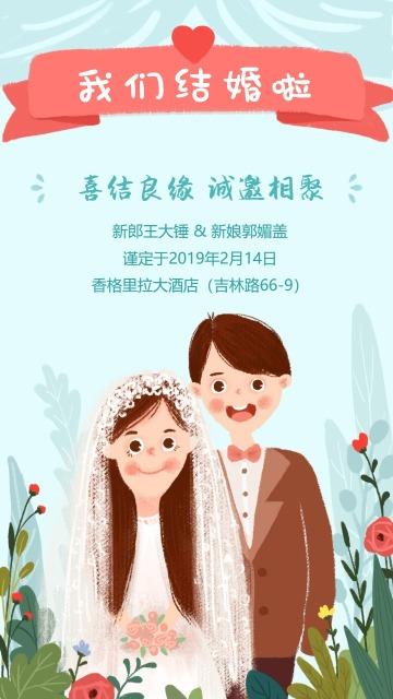 婚礼海报,插画风婚礼请柬,插画风请柬,我们结婚啦,结婚邀请函,结婚请柬,结婚宣传
