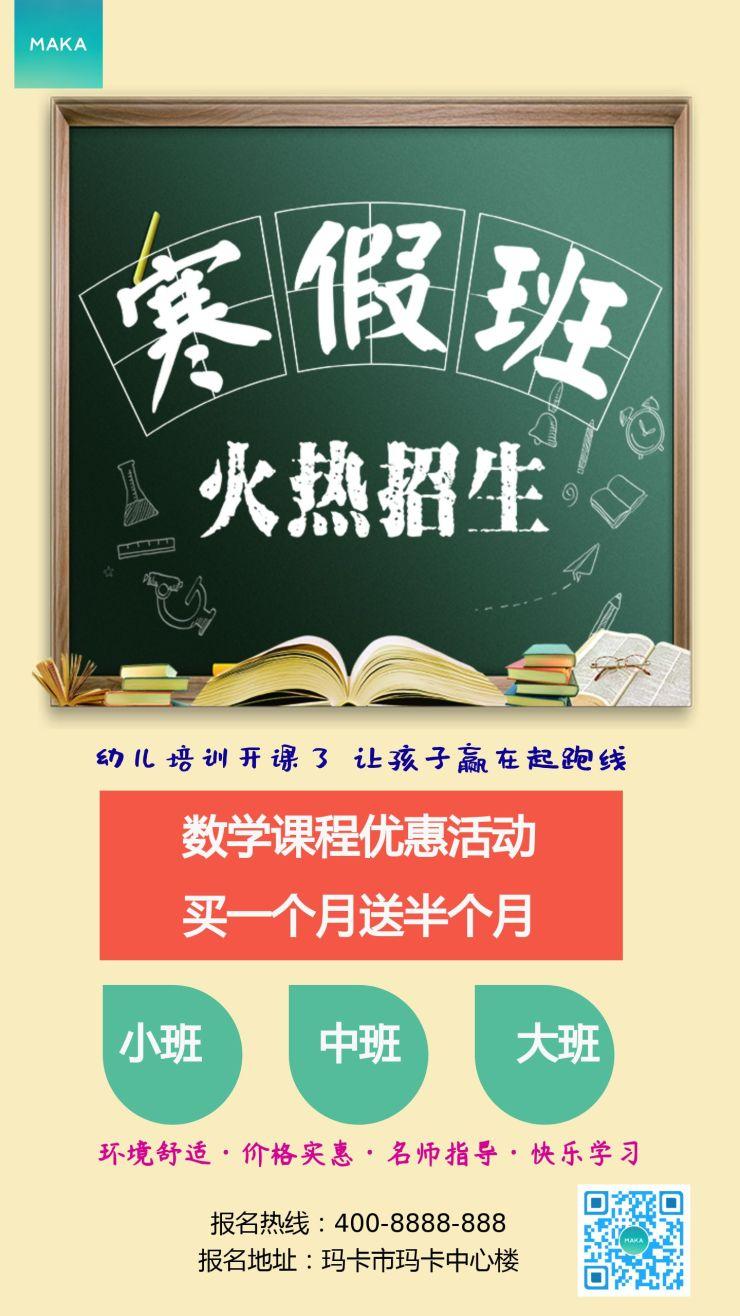 米黄色卡通插画风幼儿数学课招生优惠教育培训招生宣传海报
