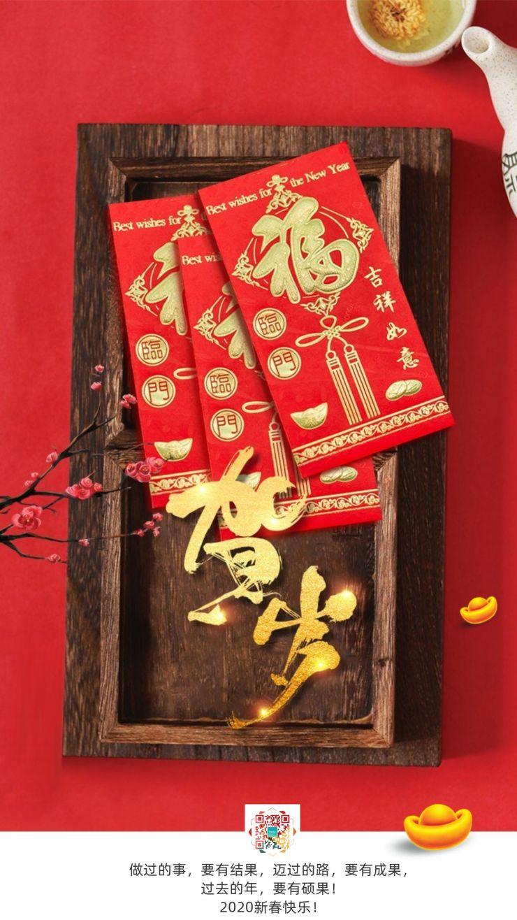 2020鼠年大红中国风春节祝福贺卡海报模板