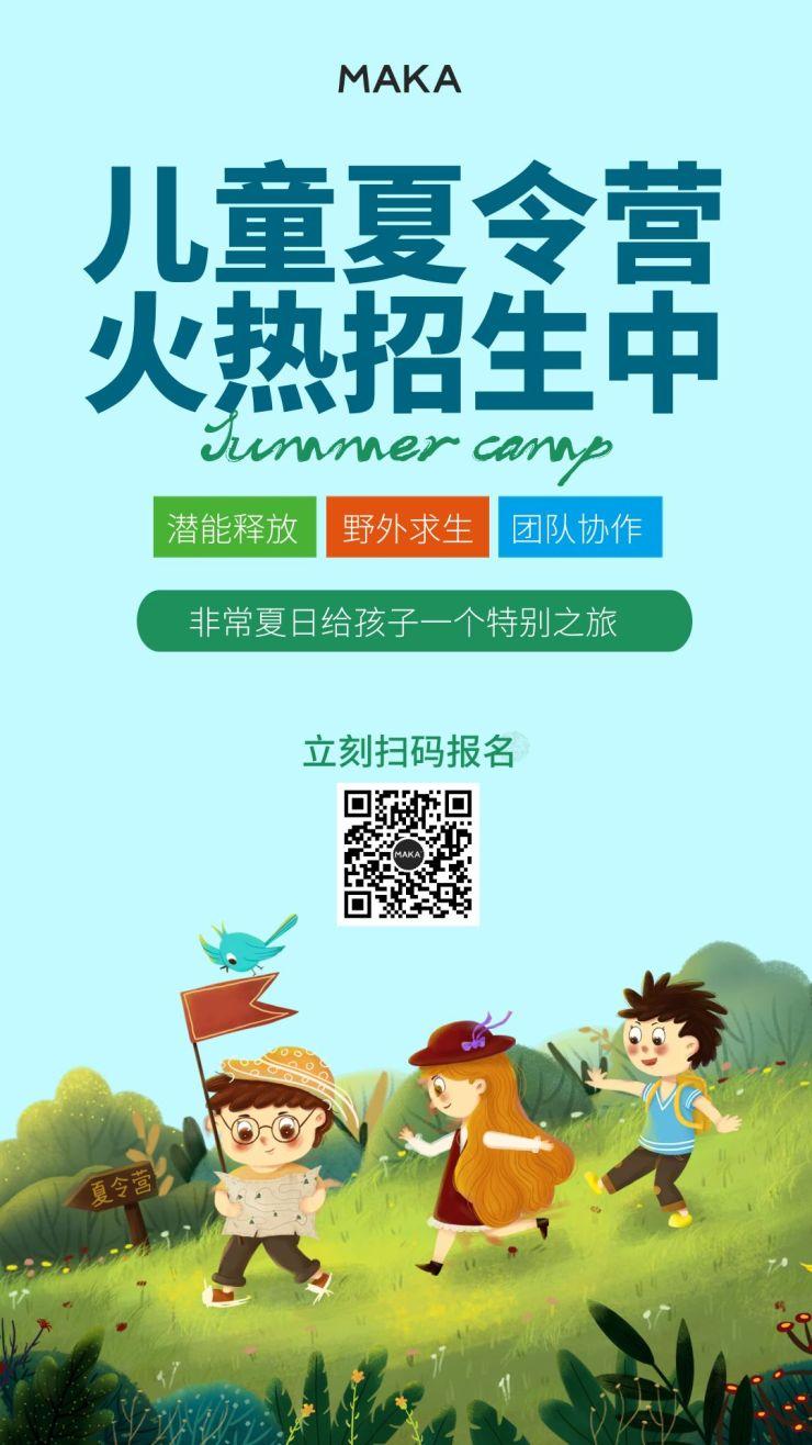 简约绿色夏令营招生宣传营销海报