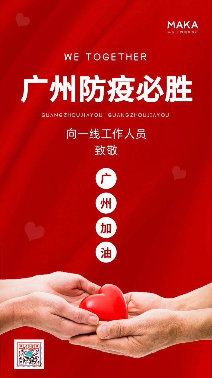 红色大气风格广州抗疫必胜宣传海报