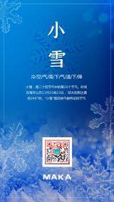 蓝色小雪节气宣传海报
