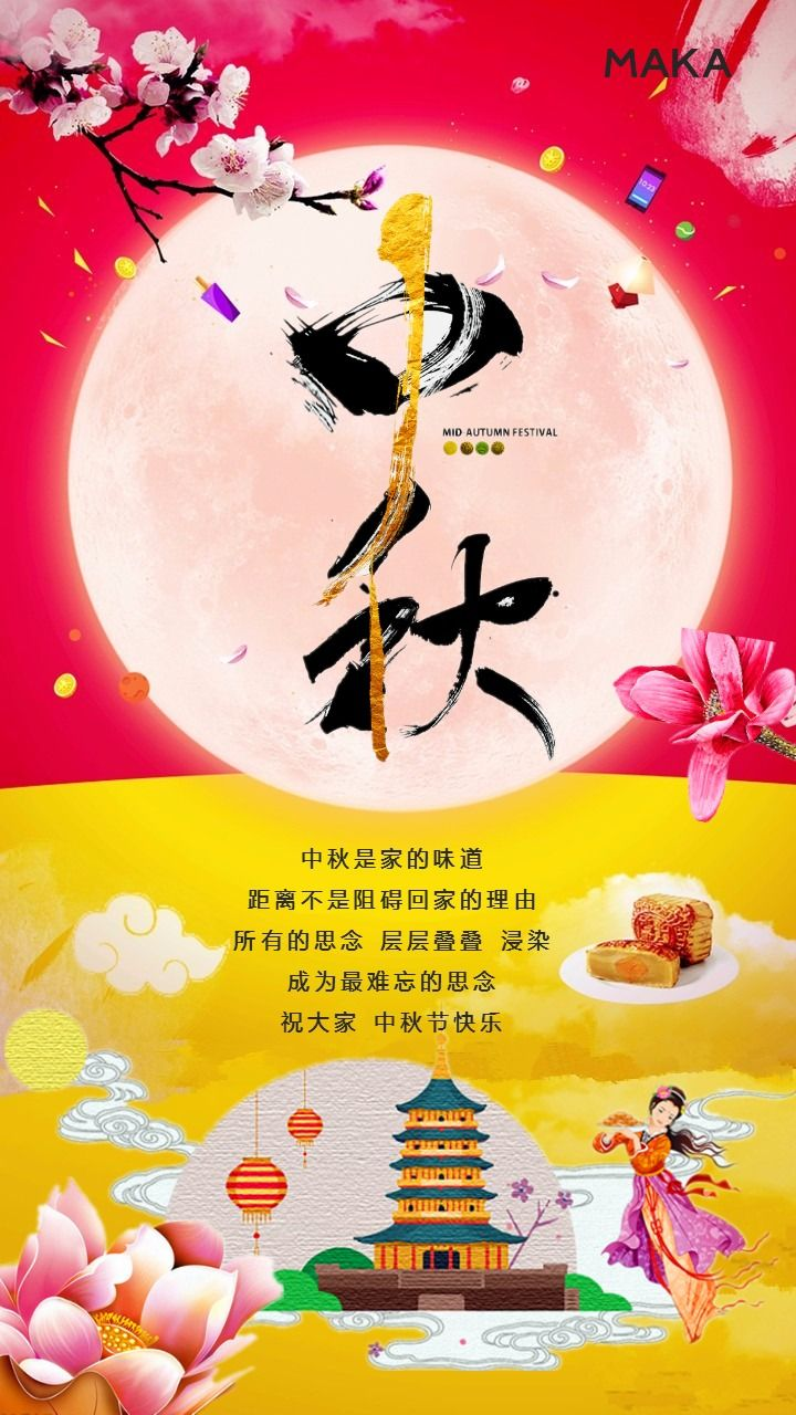 中秋佳节祝福宣传海报贺卡