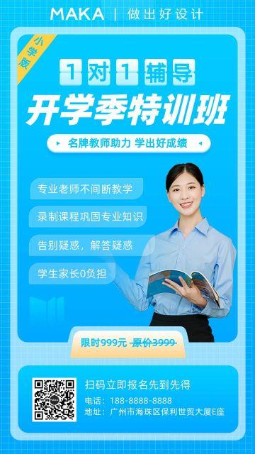 蓝色简约开学季特训班招生宣传海报
