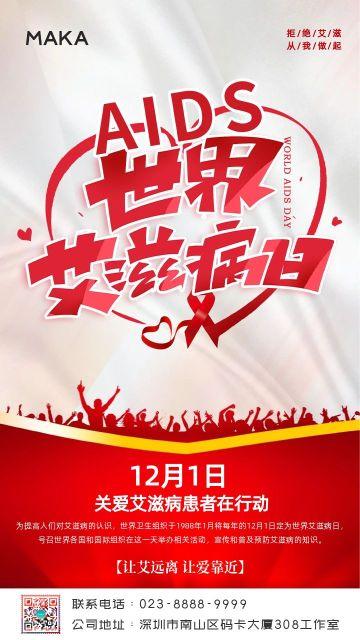红色扁平简约风格世界艾滋病日科普宣传海报