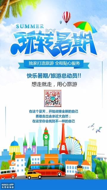 暑假旅游说走就走旅游路线毕业旅游旅游报团旅行社宣传