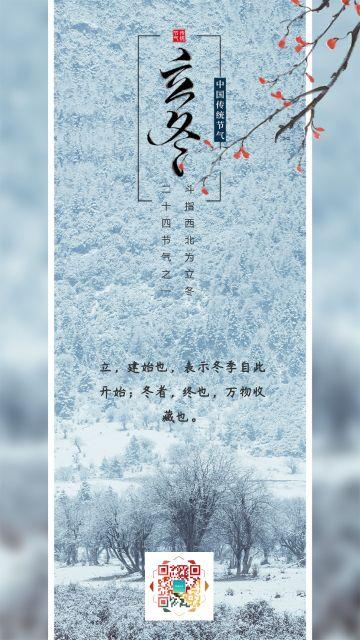 立冬二十四节气中国传统节气宣传海报
