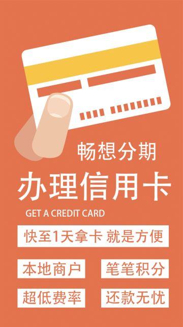 办理信用卡橘色宣传海报