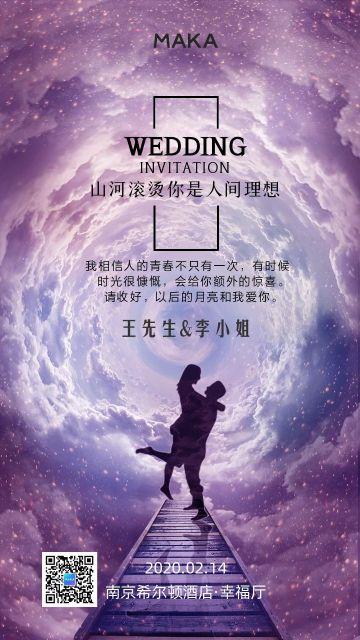 婚礼请柬海报鲜花丽人婚庆