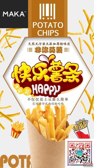 """(15)""""快乐薯条不仅是土豆""""主题宣传海报"""