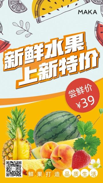 简约风格水果店秋季促销上新活动海报