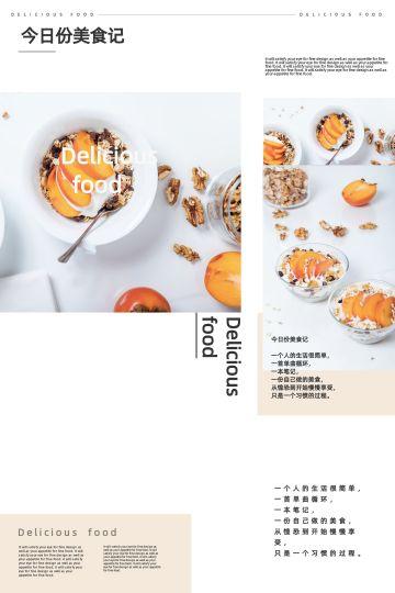 纯白色简约风格美食日记竖版配图